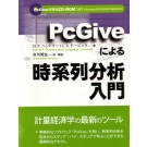 PcGive (In Japanese)